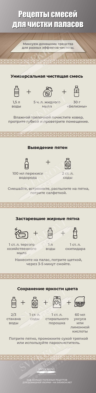 Как чистят палас