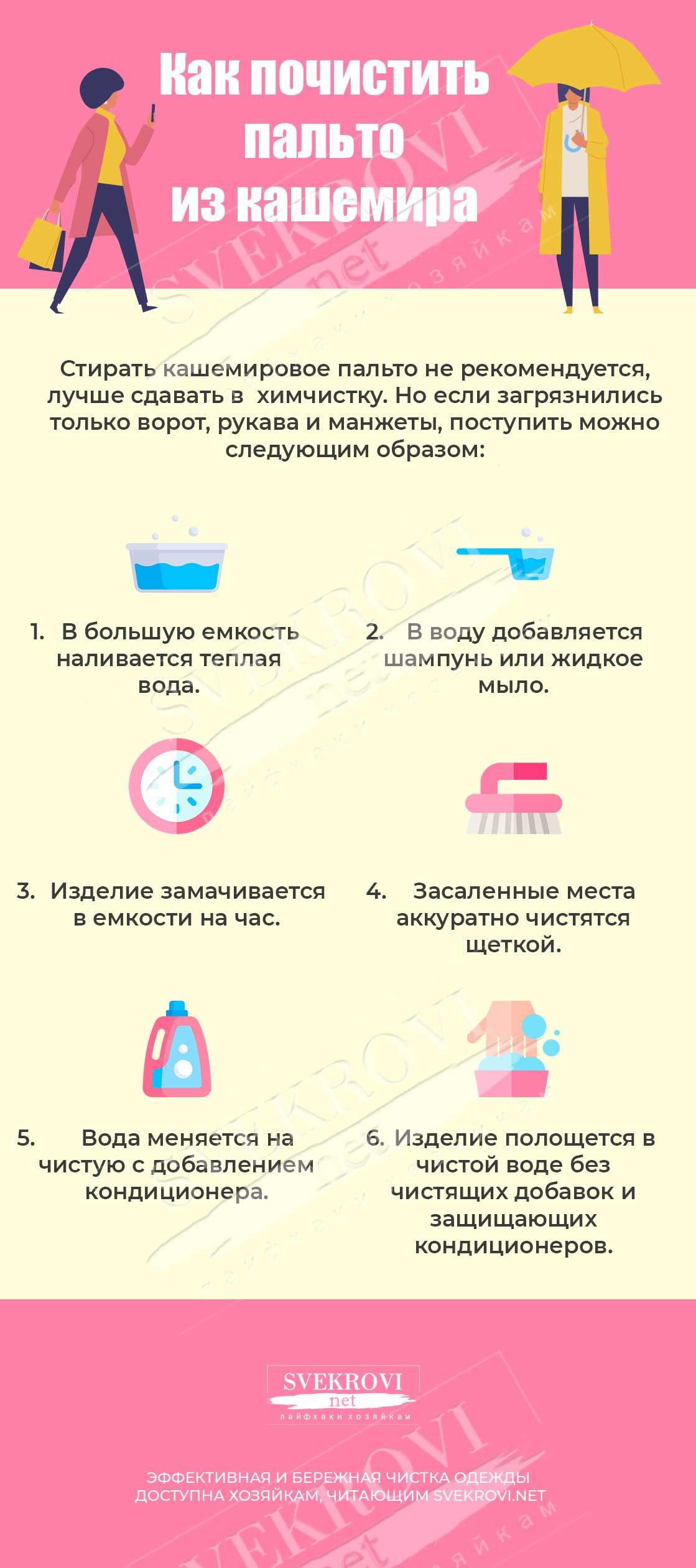 Почистить пальто из кашемира
