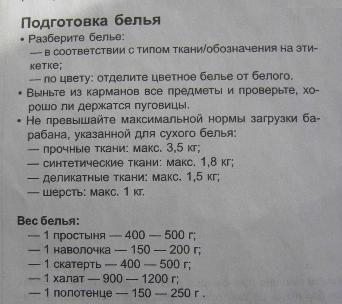 Паспорт стиральной машинки